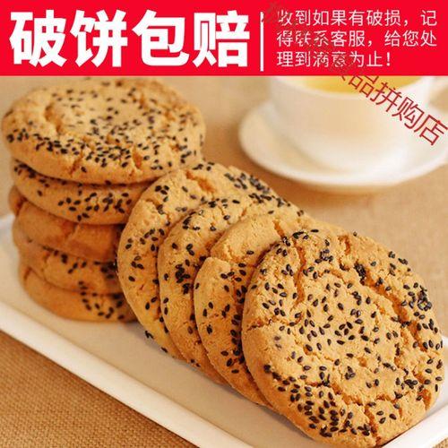 桃酥饼干零食整箱吃的东西早餐食品网红小吃点心糕点批发 1斤约20块