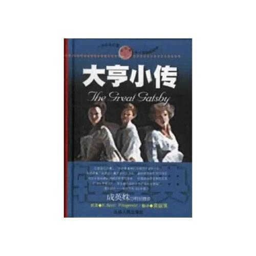 【二手旧书8成新】轻经典系列:大亨小传 [美] 费兹杰罗(?