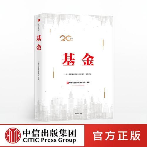 基金 中国证券投资基金业协会 著 中信出版社图书