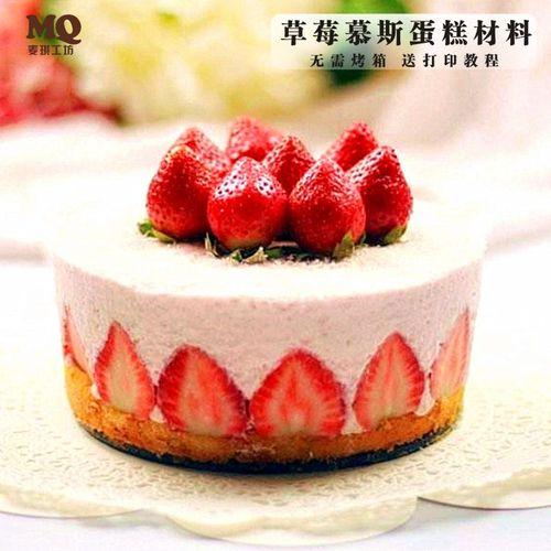 草莓慕斯蛋糕原料套餐 无需烤箱烘培diy生日蛋糕家用