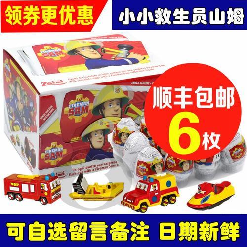 小小救生队消防员山姆锡纸奇趣出奇蛋巧克力惊喜玩具