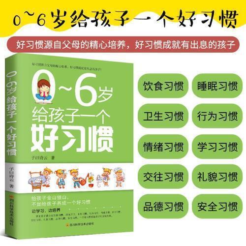 习惯怎样教宝宝养成一个好习惯边学习边培养家庭教育养出听话的宝宝z