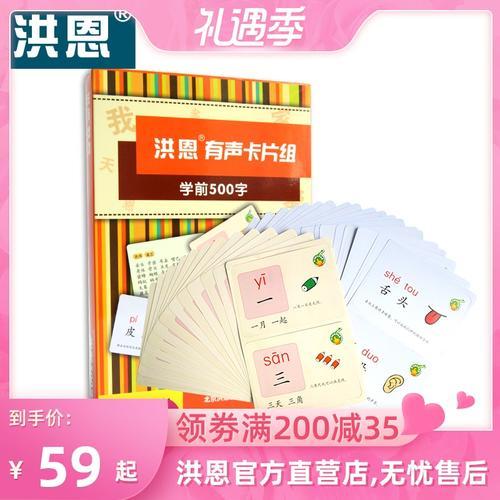 洪恩幼儿识字学习中文拼音单词可点读双语发声卡片学前500字基础