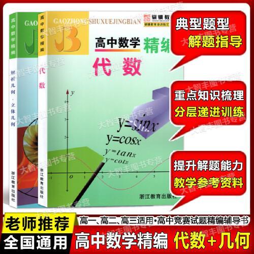 全套2册 高中数学精编 代数+解析几何,立体几何 几何