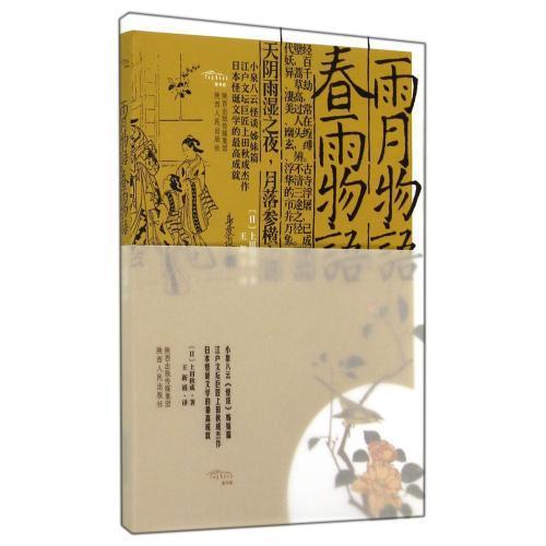 雨月物语春雨物语 (日)上田秋成 译者:王新禧 正版书籍 文学 (日)上田