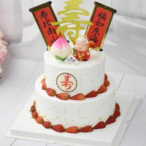 【祝寿蛋糕】 老人祝寿  新鲜水果奶油蛋糕