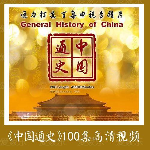 中国通史纪录片100全集视频音频历史发展传统文化记录