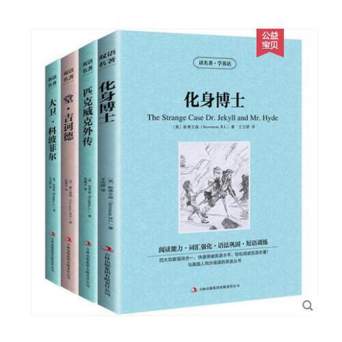 正版化身博士 匹克威克外传 堂吉诃德 大卫科波菲尔全套4册中文版