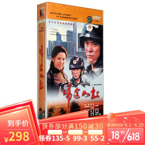 原装正版 电视连续剧 归途如虹 20集7dvd(珍藏版)王斑