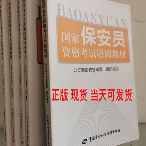 现货 国家保安员职业资格考试培训教材 保安员考试用书