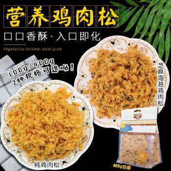 鸡肉松宠物狗狗零食伴侣芝麻海苔拌饭料营养肉松