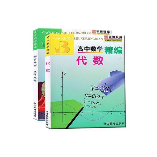 代数(高中数学精编)&高中数学精编解析几何立体几何 共2册