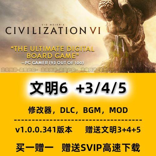 文明6 集成风云变幻+5+4+3 中文 pc电脑大型单机游戏
