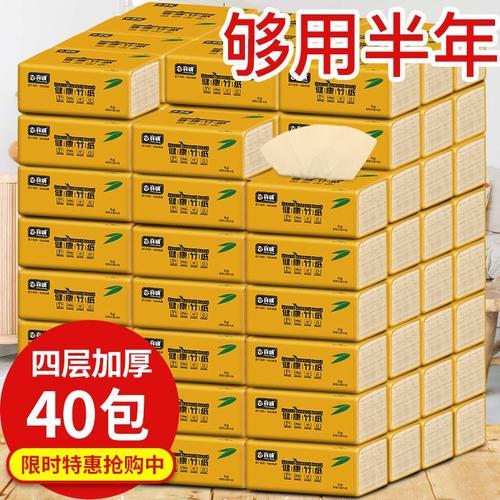 车载纸巾40/24包真诚竹浆本色抽纸妇婴面巾卫生纸餐巾