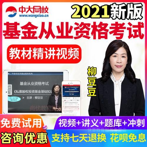 中大网校2021基金从业教材精讲视频培训课件历年真题