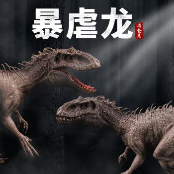 玩模乐新品侏罗纪恐龙模型暴虐龙霸王龙电影同款塑胶