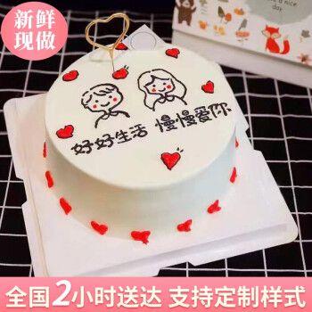 食锦谣生日蛋糕同城配送全国预定送老婆女友闺蜜生日.