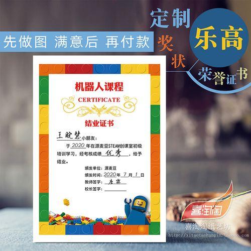 定制乐高培训机构奖状升班结业证书少儿搭建编程比赛