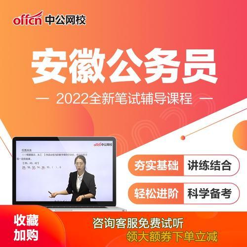 中公教育2022安徽省公务员考试网课视频省考行测申论