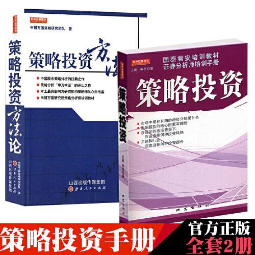 策略投资+策略投资方法论(共2册)国泰君安培训 中国 .