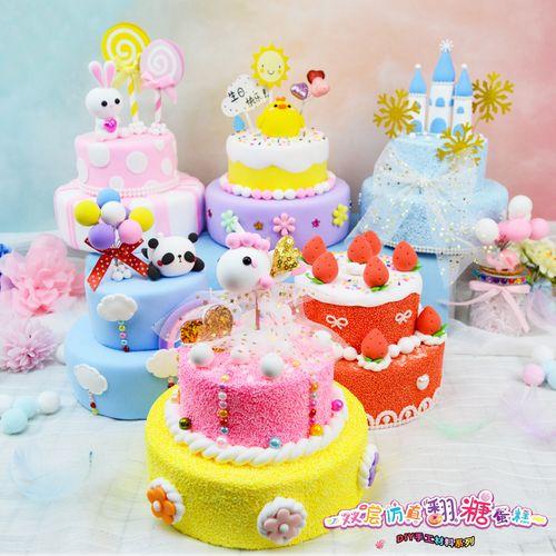 儿童diy仿真6寸双层蛋糕轻粘土制作材料雪花泥幼儿园手工生日礼物