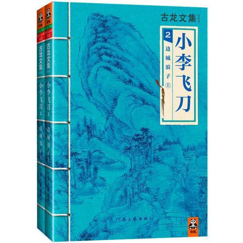 全套古龙文集玄幻武侠小说多情剑客无情剑陆小凤传奇楚留香传奇七种