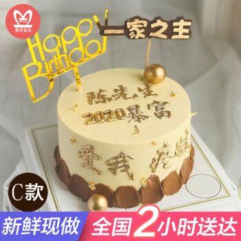 生日蛋糕男士一家之主同城配送当日送达水果蛋糕送兄弟男朋友老公爸爸