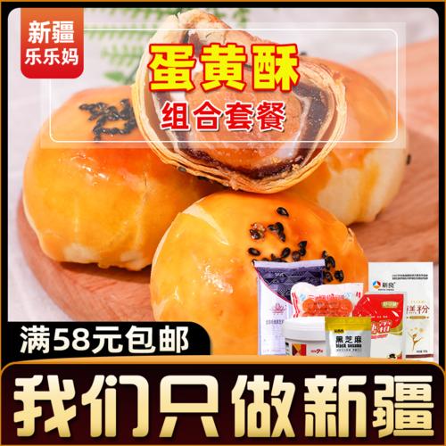 乐乐妈蛋黄酥材料套餐diy原料自制红豆沙馅广式月饼家用烘焙h