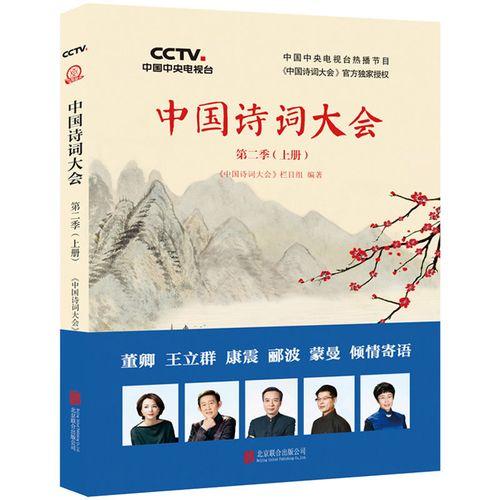 中国诗词大会第二季上册暑期诗词中国组委会董卿王立群