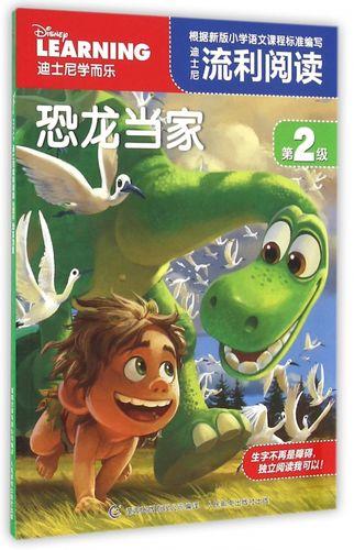 迪士尼流利阅读(第2级恐龙当家)