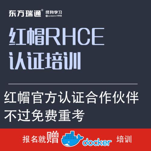 东方瑞通红帽linux rhce8.0考试培训 ex200 ex294国际