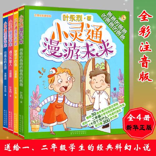 裙子的鱼+爸爸的爸爸十万个为什么作者叶永烈代表作6-9岁儿童故事书籍