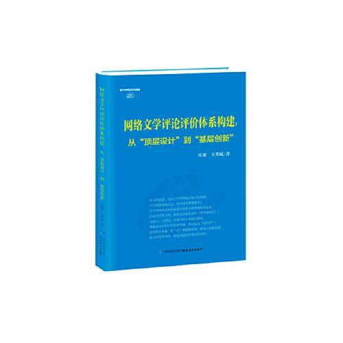 文学评论评价构建:从顶层设计到基层创新(互联网新文艺丛书) 网络