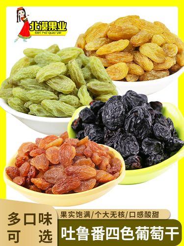 孕妇吃的葡萄干免洗儿童老人零食大颗粒特产葡萄