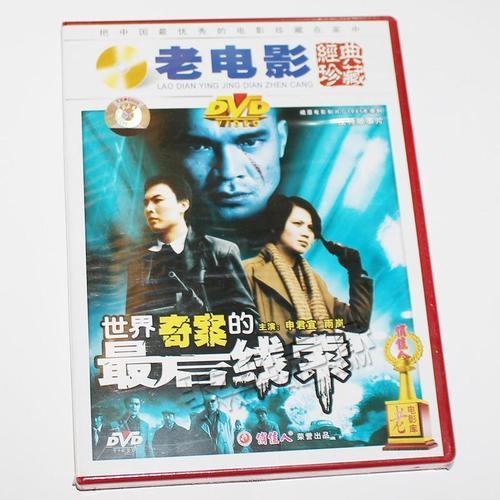 正版 世界奇案的后线索 中国经典俏佳人老电影dvd光盘