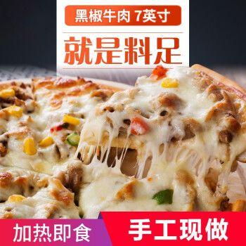 7寸培根披萨榴莲芝士披萨鸡肉披萨黑椒牛肉披萨至尊披萨意式披萨水果