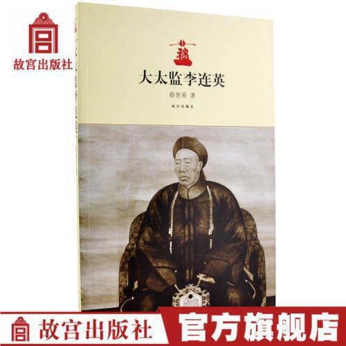 蔡世英著 看大清王朝晚期总管太监声名煊赫的一生历史小说故宫出版社
