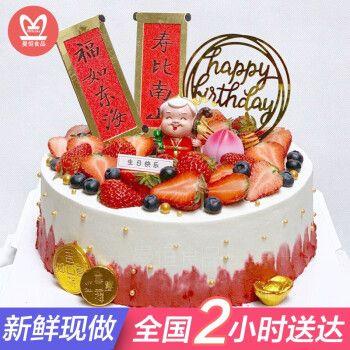 生日蛋糕全国同城配送当日送达水果寿桃创意定制上海厦门送爷爷