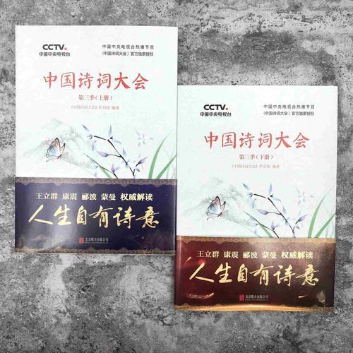 《中国诗词大会》(第三季)(上下册)