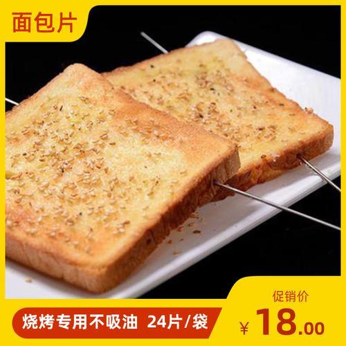 三明治面包片烧烤专用商用早餐切片大吐司厚切油炸食材半成品24片