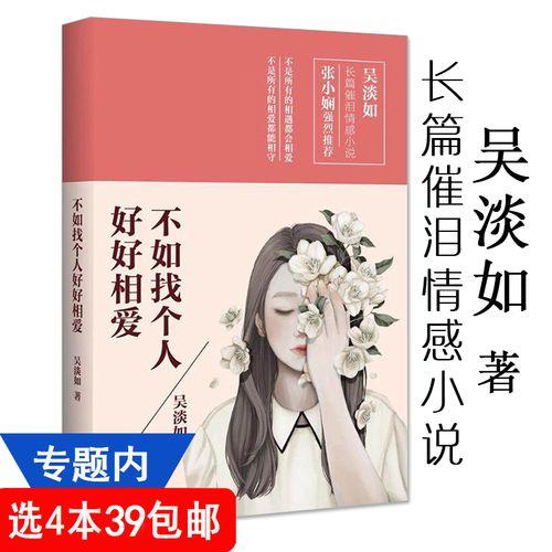 吴淡如著//青春都市虐心情感励志小说正版书籍婚姻不是爱情的穷途末路