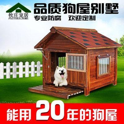 实木狗屋户外防雨室外宠物狗窝狗房子型大型犬舍木质