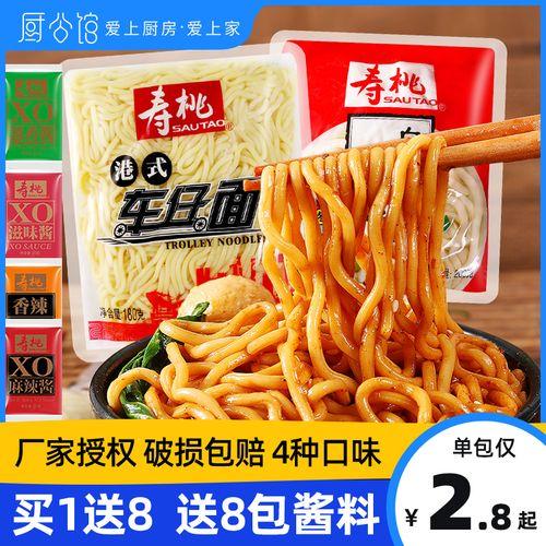 寿桃车仔面xo滋味酱一分钟拌面乌冬面带酱日式8袋组合