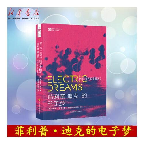 【新华书店】菲利普·迪克的电子梦/世界科幻大师丛书