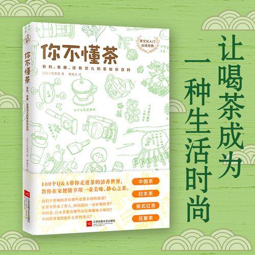 你不懂茶 茶文化入门正版经典 日本插画师精心手绘300