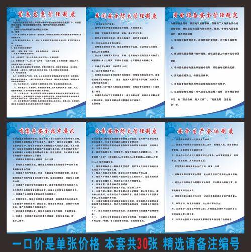 车间安全生产管理制度挂图企业工厂机械安全操作规程