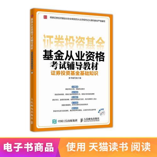 【电子书】基金从业资格考试辅导教材——证券投资