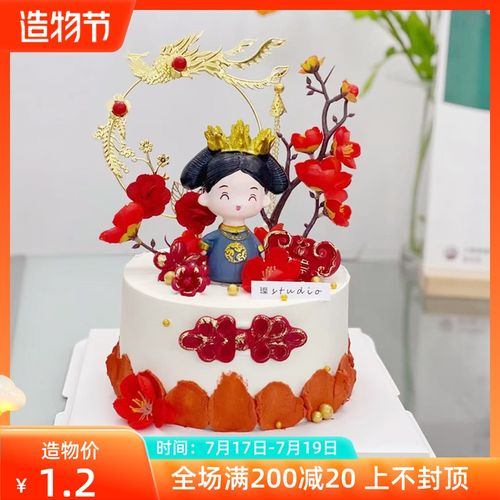 母后大人生日蛋糕装饰摆件皇后中国结硅胶翻糖模具凤凰蛋糕插牌