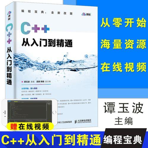 c++从入门到精通 视频教程 c++编程自学教程书籍 零基础自学编程指南