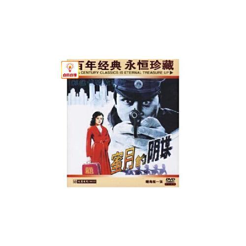正版电影 蜜月的阴谋 正版 dvd